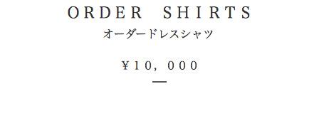 オーダードレスシャツ